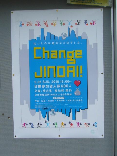 Change JINDAIの告知ポスター
