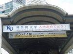 入学を祝う横断幕@桜木町駅動く歩道入口